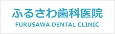 ふるさわ歯科医院