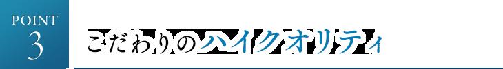 """""""こだわりのハイクオリティ"""""""