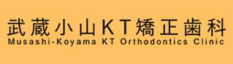 武蔵小山KT矯正歯科